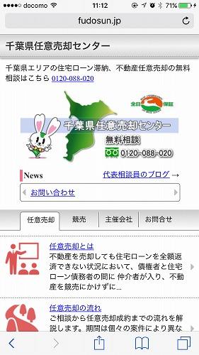 千葉県任意売却センター スマホサイト