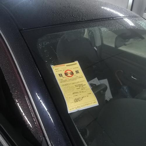 駐車違反( ̄■ ̄)