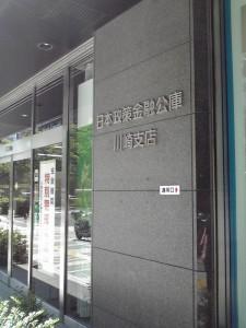 日本政策金融公庫 川崎支店